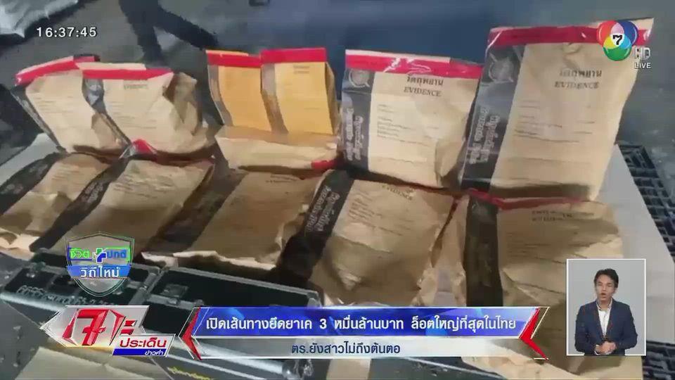 รายงานพิเศษ : เปิดเส้นทางยึดยาเคกว่า 3 หมื่นล้านบาท ล็อตใหญ่ที่สุดในไทย - ตำรวจยังสาวไม่ถึงต้นตอ