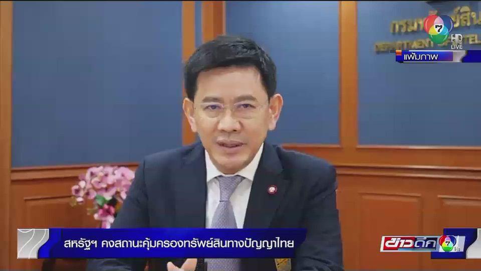 สหรัฐฯ คงสถานะคุ้มครองทรัพย์สินทางปัญญาไทย