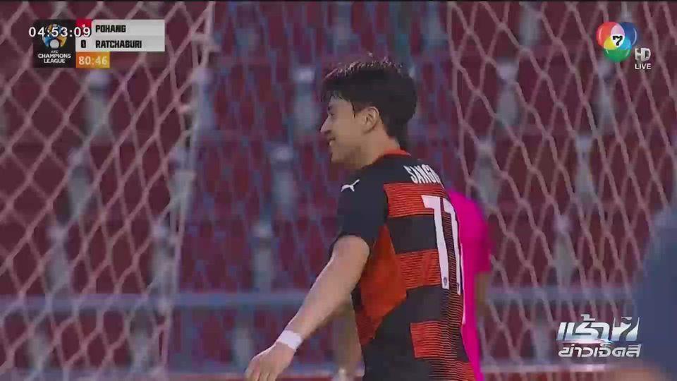 ฟุตบอลเอเอฟซี แชมเปี้ยนส์ ลีก ราชบุรีฯ ประเดิมสนามแพ้ โปฮังฯ