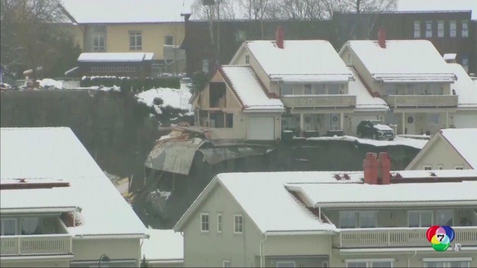 ดินถล่มย่านที่อยู่อาศัยในนอร์เวย์ เจ็บ-สูญหายนับสิบคน