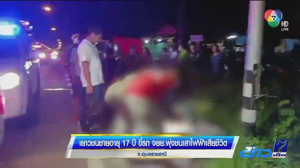 เยาวชนชายอายุ 17 ปี ขี่รถ จยย.พุ่งชนเสาไฟฟ้าเสียชีวิต