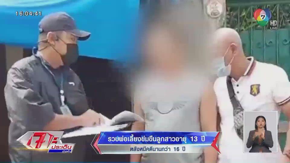 ไม่รอด! จับกุมพ่อเลี้ยงข่มขืนลูกสาวอายุ 13 ปี หลังหนีคดีนานกว่า 16 ปี