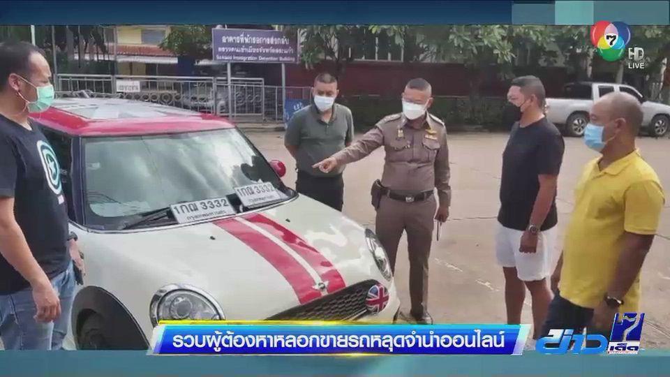ตำรวจจับผู้ต้องหาหลอกขายรถหลุดจำนำออนไลน์