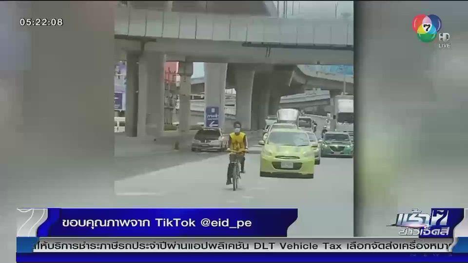 แชร์กัน เช้าข่าว 7 สี : ปั่นจักรยานกลางถนน ไม่สนอุบัติเหตุ