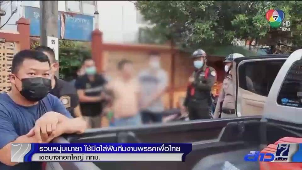 รวบชายเมายาใช้มีดไล่ฟันทีมงานพรรคเพื่อไทย ในท้องที่เขตบางกอกใหญ่ กทม.
