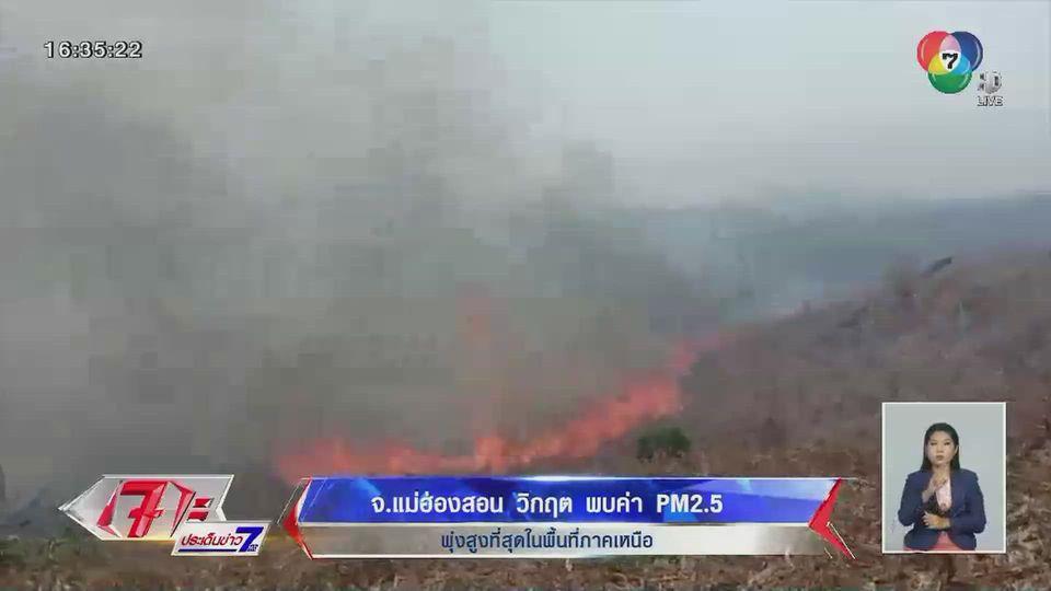 จังหวัดแม่ฮ่องสอนวิกฤต พบค่า PM 2.5 พุ่งสูงที่สุดในพื้นที่ภาคเหนือ