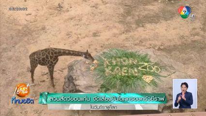 สวนสัตว์ขอนแก่น จัดเลี้ยงขันโตกครอบครัวยีราฟ ในวันยีราฟโลก