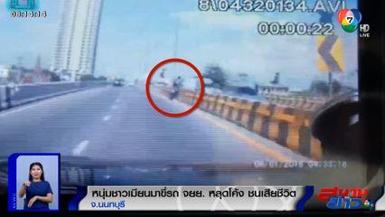 ภาพเป็นข่าว : หนุ่มชาวเมียนมาขี่รถ จยย.หลุดโค้ง ชนดับ จ.นนทบุรี