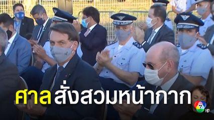 ศาล สั่งประธานาธิบดีบราซิล สวมหน้ากากทุกครั้งเมื่ออยู่ในที่สาธารณะ