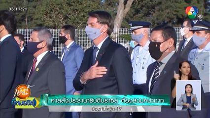 ศาลสั่งประธานาธิบดีบราซิล ต้องสวมหน้ากากป้องกันโควิด-19