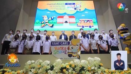 เช้านี้เพื่อสังคม : กฟผ.จัดโครงการ EGAT Care Back to School มอบผลิตภัณฑ์สร้างสุขอนามัย ให้สถานศึกษาทั่วประเทศ