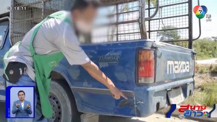 แฉคนร้ายทำทีขับรถเฉี่ยวชน เรียกค่าเสียหาย เหยือบอกไปเคลียร์ที่โรงพัก รีบขับรถหนี
