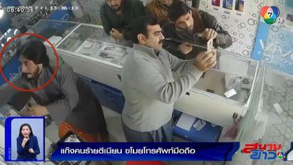ภาพเป็นข่าว : เตือนภัย! แก๊งคนร้ายตีเนียนเป็นลูกค้า ย่องขโมยโทรศัพท์ในร้าน