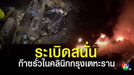 ระทึก เกิดเหตุก๊าซระเบิดในคลินิกทางตอนเหนือกรุงเตหะรานดับแล้ว 19 คน