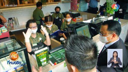 เช้านี้เพื่อสังคม : เปิดตัว Cafe Amazon for Chance สาขาที่ 9 สร้างโอกาสให้ผู้พิการในไทย