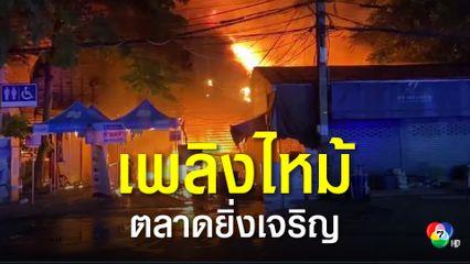 เพลิงไหม้ตลาดยิ่งเจริญกลางดึก เสียหายกว่า 200 แผงค้า