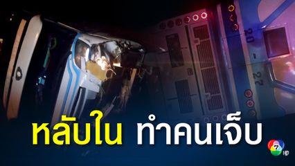 รถทัวร์โดยสาร สายข่อนแก่น-กรุงเทพฯ พลิิกคว่ำเหตุคนขับหลับใน