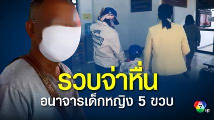 รวบจ่าหื่น อนาจารเด็กหญิง 5 ขวบ ถ่ายคลิปลงแอปพลิชัน Tik Tok