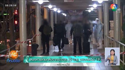 ส่งทหารไทยกลับจากฮาวาย 10 นาย ตรวจโควิด-19 หลังพบมีไข้