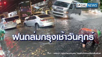 ประมวลภาพฝนถล่มกรุงเช้าวันศุกร์ ทำการจราจรแน่น น้ำท่วมขังหลายจุด