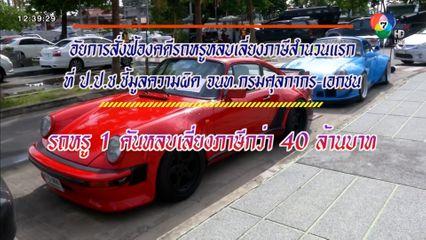 คอลัมน์หมายเลข 7 : อัยการสั่งฟ้องคดีรถหรูเลี่ยงภาษีสำนวนแรกที่ ป.ป.ช.ชี้มูลความผิด