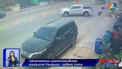ภาพเป็นข่าว : กลับรถกลางถนน ถูกรถพ่วงชนเต็มแรง