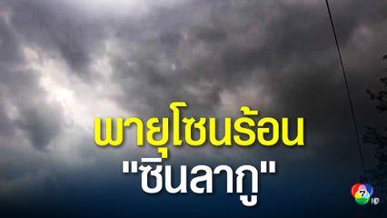 กรมอุตุฯ เตือนพายุโซนร้อนซินลากู ทำฝนตกหนัก