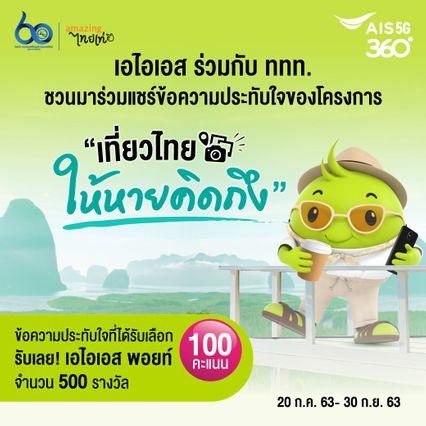 ช่อง 7HD ร่วมกับ ททท.ชวนคนไทยเดินทางท่องเที่ยวสุขกาย สบายใจอย่างปลอดภัย Style New Norm