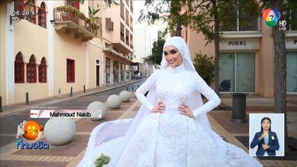 นาทีระทึกเจ้าสาวเลบานอน หอบชุดหนีระเบิดครั้งใหญ่ขณะถ่ายพรีเวดดิง