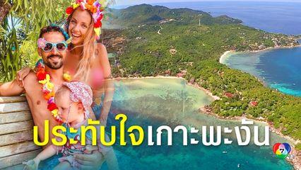 ประทับใจมิตรภาพคนไทย!! อดีตผู้ประกาศข่าวสาวชื่อดังชาวต่างชาติ พาครอบครัวหนีโควิดไปพักที่เกาะพะงัน