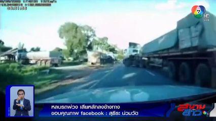 ภาพเป็นข่าว : รถหรูหลบรถพ่วง เสียหลักลงข้างทาง
