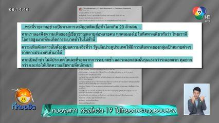 หมอจุฬาฯ ห่วงโควิด-19 ในไทยอาจระบาดรอบสอง