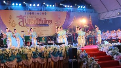 ฟ้อนรำ-แสดงโขน งานสืบศิลป์ถิ่นไทย เทิดไท้องค์ราชินีพันปีหลวง