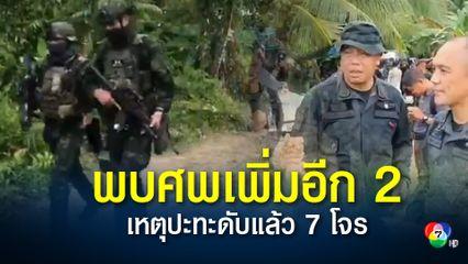 ด่วน พบศพคนร้ายเพิ่มอีก 2 คน ยอดโจรดับจากเหตุปะทะรวม 7 คน