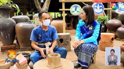เช้านี้วิถีไทย : ดูดินด่านเกวียน ถนนสายวัฒนธรรม หมู่บ้านเครื่องปั้นดินเผา จ.นครราชสีมา