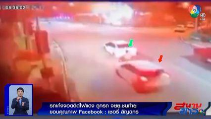 ภาพเป็นข่าว : รถเก๋งจอดติดไฟแดง ถูก จยย.ชนท้าย เปิดคลิปดูถึงบางอ้อ!!
