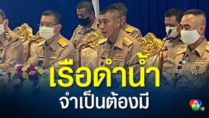 กองทัพเรือยันจีทูจีซื้อเรือดำน้ำไม่เก๊ ซัดเพื่อไทยเล่นการเมืองบิดข้อมูล