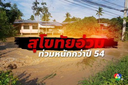 น้ำท่วมที่ตำบลสวรรคโลก จังหวัดสุโขทัย ยังวิกฤต!!