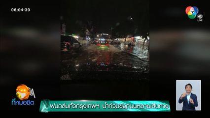 ฝนถล่มกรุง น้ำท่วมขังถนนหลายเส้นทาง คาดกระทบการจราจรเช้าวันนี้