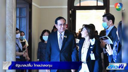 รัฐบาลปลื้ม! ต่างชาติให้ความสนใจการลงทุนในไทย