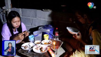 ชาวชุมชนซอยบ้านสวนตัดพ้อ ไม่มีไฟฟ้า-ประปาใช้ จ.ตราด