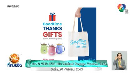 GOODTIME MUSIC REQUEST SPECIAL GOODTIME THANKS GIFTS ของขวัญแทนคำขอบคุณจากใจ