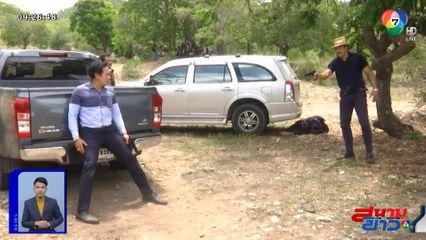เบื้องหลังฉาก ไทด์ เอกพัน โดนยิงขาในละคร คนเหนือฅน : สนามข่าวบันเทิง