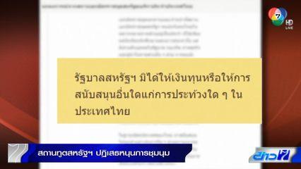 สถานทูตสหรัฐฯ ปฏิเสธหนุนการชุมนุมในประเทศไทย