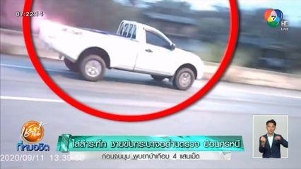ไล่ล่าระทึก ชายขับกระบะเจอด่านตรวจ ย้อนศรหนี ก่อนจนมุม พบยาบ้าเกือบ 4 แสนเม็ด