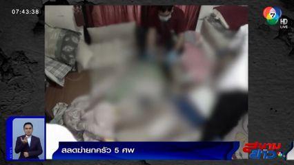 รายงานพิเศษ : สลดฆ่ายกครัว 5 ศพ