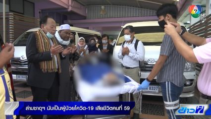 ล่ามซาอุฯ นับเป็นผู้ป่วยโควิด-19 เสียชีวิตคนที่ 59 ของไทย