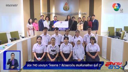 ช่อง 7HD มอบทุนฯ โครงการ 7 สีช่วยชาวบ้าน สานฝันการศึกษา รุ่นที่ 2