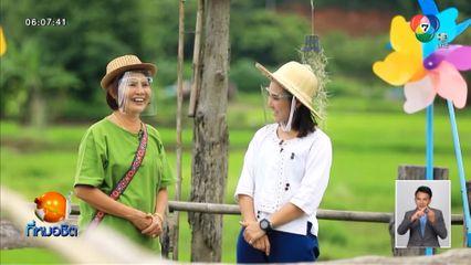 เช้านี้วิถีไทย : บ้านน้ำมวบ โอบล้อมขุนเขาเขียวขจี ใต้เงาเทือกเขาหลวงพระบาง จ.น่าน