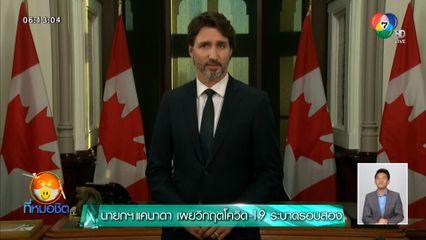 นายกฯแคนาดา เผยวิกฤตโควิด-19 ระบาดรอบสอง เตือนประชาชนรับมือ